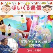 """梅雨・七夕製作あそび&""""実習""""のお供に心強い?記事特集!"""