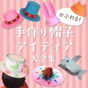 かぶれる!手作り帽子アイディア大全集〜ごっこ遊びや衣装にももってこいの製作遊び〜