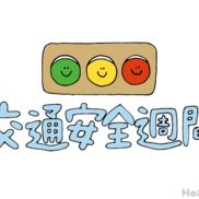 【2017年度版】交通安全運動(4月6日〜15日/9月21日〜30日)