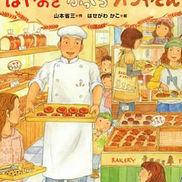 【絵本×あそび】ふっくら手作りパンを召し上がれ♪〜絵本/はやおき ふっくら パンやさん〜