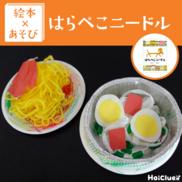 【絵本×あそび】麺料理がズラリ!お店屋さんごっこ〜絵本/はらぺこニードル〜