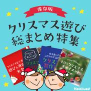 クリスマス総まとめ特集〜94つのクリスマスアイディア〜