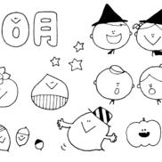 10月のイラスト(おたよりカット・挿し絵)