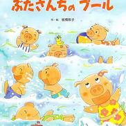 【絵本×あそび】プールにざば〜ん!!〜絵本/ぶたさんちのプール〜