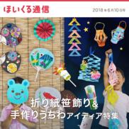 これからの季節に楽しい折り紙笹飾り&手作りうちわアイディア特集
