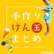 手作りけん玉アイディア集〜お正月時期にも楽しめそうな手作りおもちゃ〜