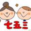 七五三(11月15日)〜子どもに分かりやすい行事の意味や、過ごし方アイディア〜