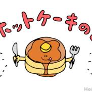 【2017年度版】ホットケーキの日(1月25日)