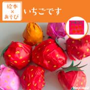 【絵本×あそび】いろんないちごを作ろう!〜絵本/いちごです〜