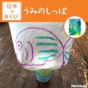 【絵本×あそび】ぴゅーんと飛び出す海コップ〜絵本/うみのしっぽ〜
