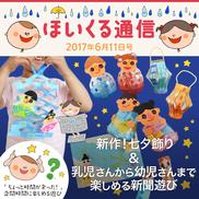 新作!七夕飾り&新聞あそびに、合間時間に楽しめる遊び特集