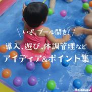 いざ、プール開き!プールが楽しみになりそうな導入や遊びアイディア&ちょっぴり気になるポイント集