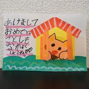 犬小屋から新年おめでとう!〜仕掛け付きの手作り戌年年賀状〜