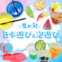 色水遊び&泡遊び〜夏や水遊び時期により楽しめそうな遊びアイディア集〜