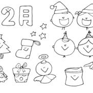 12月のイラスト(おたよりカット・挿し絵)