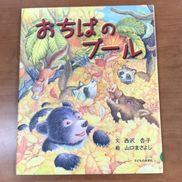 3歳児 秋の落ち葉遊び導入