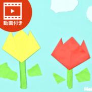 【折り紙】簡単なチューリップの折り方(動画付き)〜幅広い年齢で楽しめる折り紙遊び〜