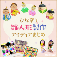 ひな祭りの雛人形の製作アイディアまとめ〜桃の節句に楽しむ製作遊び〜