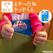 【絵本×あそび】手遊びをしながら英語を楽しもう〜絵本/よかったねネッドくん〜