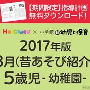 8月の指導計画<5歳児・幼稚園>【期間限定ダウンロード】