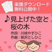 【歌詞&楽譜付き】見上げた空と桜の木〜新沢としひこさんが贈る卒園ソング〜