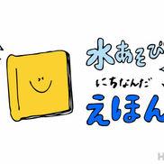 バシャバシャ!スイスイ!プールや水遊び絵本5選!