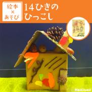 【絵本×あそび】秋たっぷり自然の家〜絵本/14ひきのひっこし〜