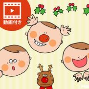 サンタが道を〜何に変身!?クリスマスならではのおもしろ手遊び(動画&詳しい解説付き)〜