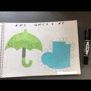 2歳児*シール遊び〔6月の製作〕・色画用紙を使ってかさ、ながぐつを作る・マッキーの細い方のキャップを   インクにつけてマルのスタンプをする・園児にマルの中にシールを貼ってもらう  〔シールはおたより帳などに貼るシールを使用〕自分でシールをはがしたり貼ったりするので指先の運動になり良かった╰(*´︶`*)╯♡