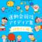 運動会競技アイディア集(幼児さん編)〜ユニークな運動遊び15選〜