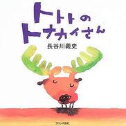 【絵本×あそび】おもしろしりとり〜絵本/トトトのトナカイさん〜