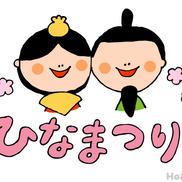 【2018年度版】子どもにもわかる「ひな祭り」の由来と雛人形のヒミツ(3月3日)