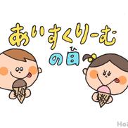 【2018年度版】アイスクリームの日(5月9日)