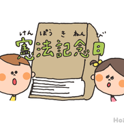 【2018年度版】日本人なら知っておきたい憲法記念日(5月3日)