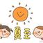 【2018年度版】子どもに分かりやすい「夏至」と、夏に楽しめそうな遊び(6月21日)