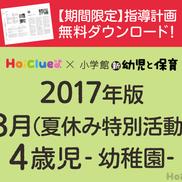 8月の指導計画<4歳児・幼稚園>【期間限定ダウンロード】