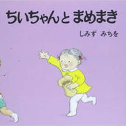 【絵本×あそび】すっぽりかぶれる、おにのお面〜絵本/〜ちいちゃんとまめまき