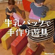 牛乳パックで手作り遊具〜動かして楽しめる組み合わせ自由な遊びアイディア&作り方のポイント〜