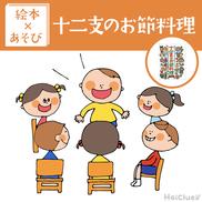 【絵本×あそび】おせち料理のヒミツ〜絵本/十二支のお節料理〜
