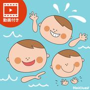 いわしのひらき〜ズンズンチャッチャ、ホ!独特リズムがクセになる!?おもしろお魚手遊び(動画&詳しい解説付き)〜
