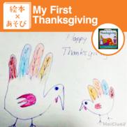 【絵本×あそび】サンクスギビング(感謝祭)と七面鳥〜絵本/My First Thanksgiving〜