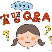 """「どう対応すればいい?」実習でよくある""""困りごと""""にお答えします【実習中-Vol.5-】"""
