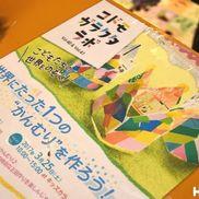 初の出張コドモガラクタラボ @二子玉川 <開催報告>