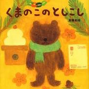 【絵本×あそび】じゃばらお花でお正月飾り〜絵本/くまのこの としこし〜
