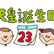 【2018年度版】どこまで知ってる? 「天皇誕生日」(12月23日)