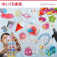 おもしろ実験遊び20選&ヒンヤリ涼しい遊びアイディア特集!