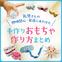 乳児さんが楽しめそうな手作りおもちゃアイディア集〜0、1、2歳頃の興味関心・発達に合わせた手作りおもちゃの作り方まとめ〜