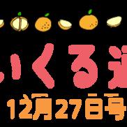 2015年あそび4部門人気ランキング発表! - 12月27日号