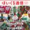 みんなのクリスマス製作アイディア大全集&手作り楽器特集!