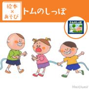 【絵本×あそび】しっぽ取りゲーム〜絵本/トムのしっぽ 〜